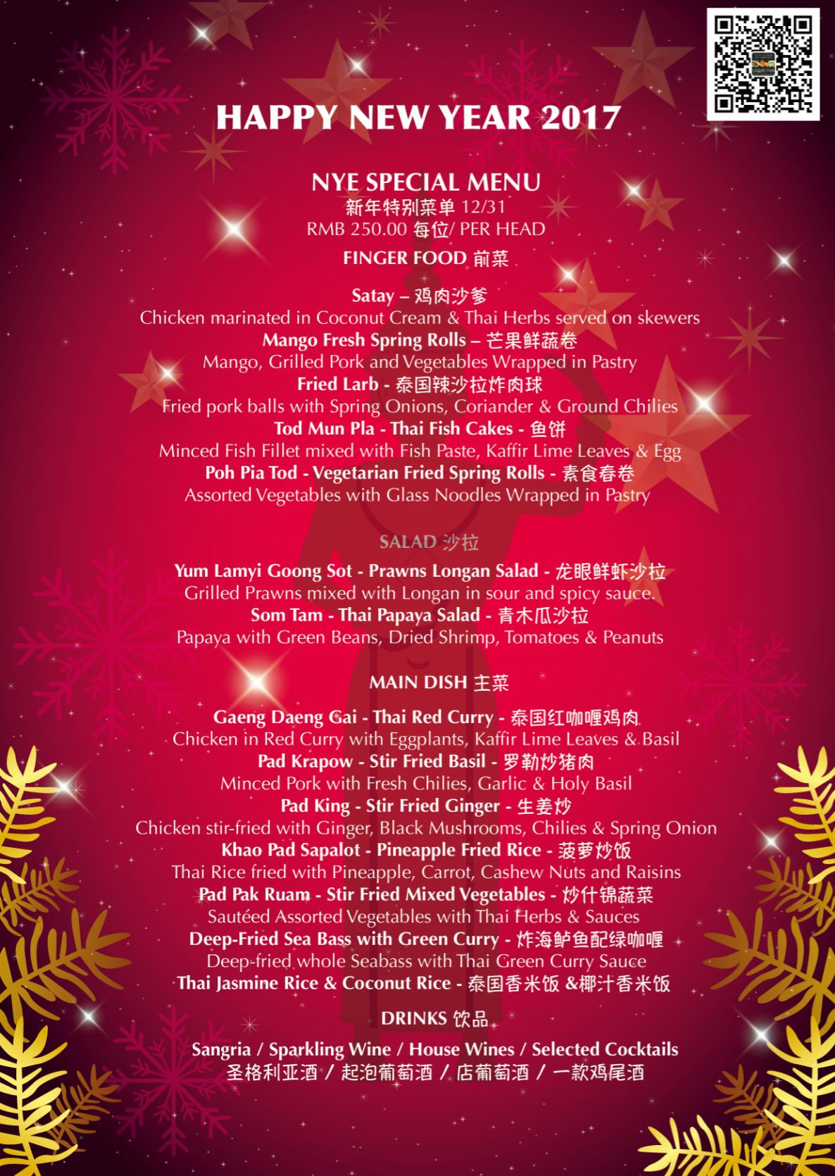 nye-menu-xiao